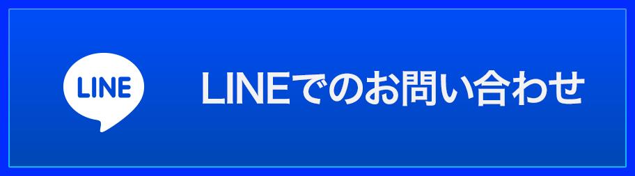 求人LINE