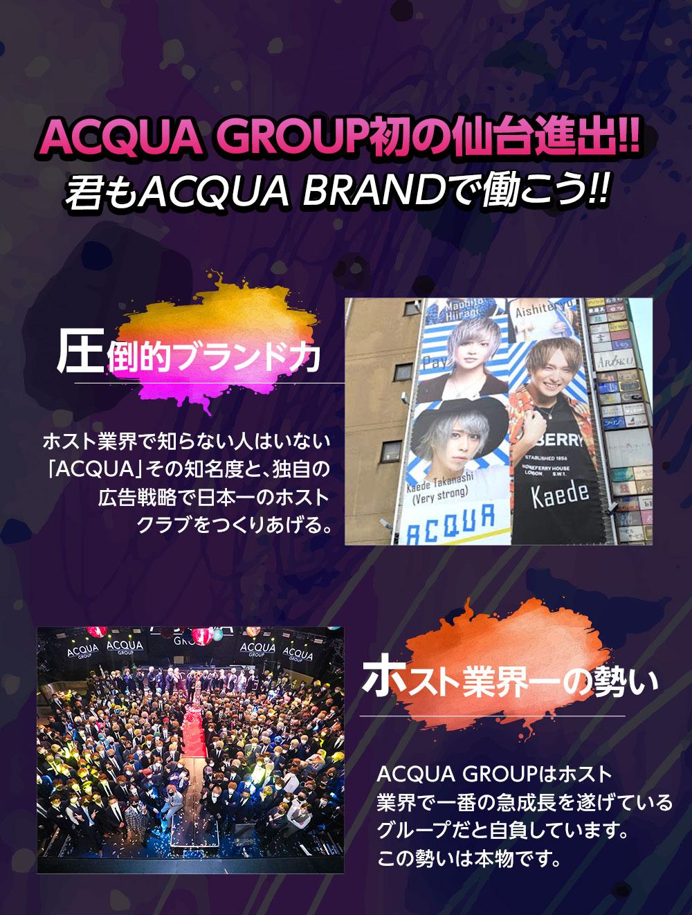 ACQUA GROUP初の仙台進出